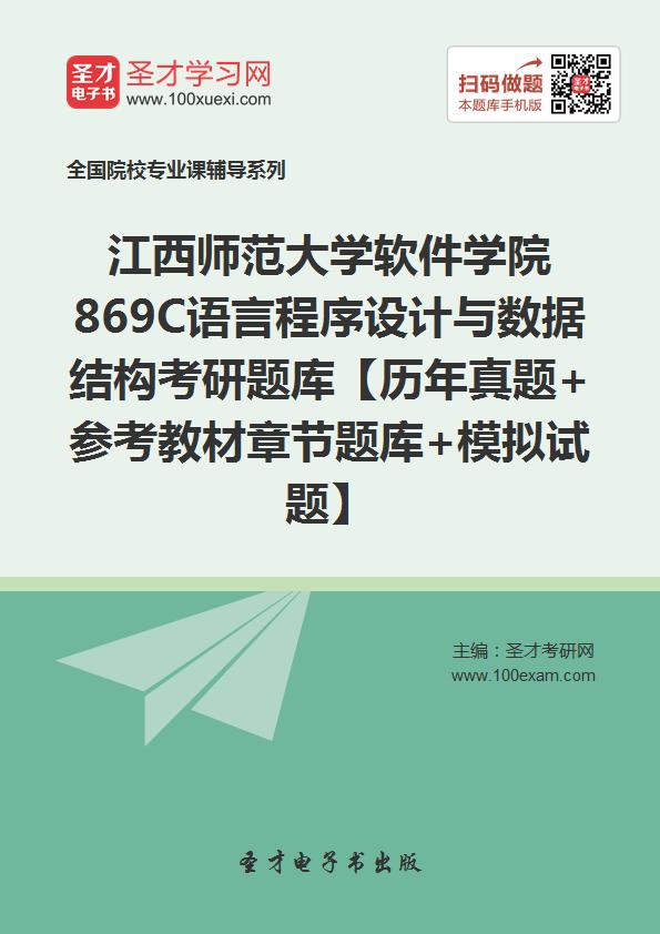 2017年江西师范大学软件学院869C语言程序设计与数据结构考研题库【历年真题+参考教材章节题库+模拟试题】