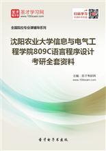 2019年沈阳农业大学信息与电气工程学院809C语言程序设计考研全套资料
