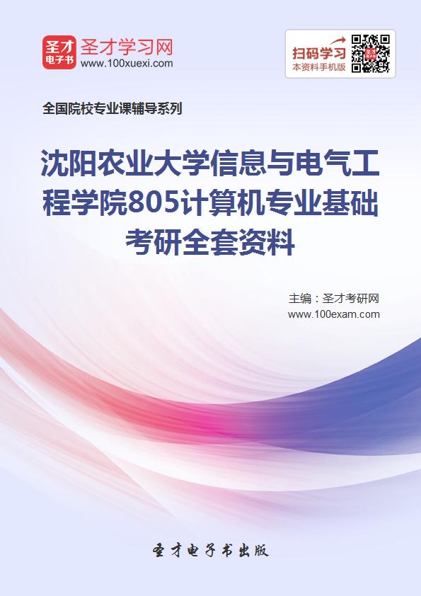 2017年沈阳农业大学信息与电气工程学院805计算机专业基础考研全套资料