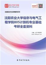 2019年沈阳农业大学信息与电气工程学院805计算机专业基础考研全套资料