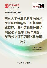 2019年南京大学计算机科学与技术系845数据结构、计算机组成原理、操作系统和计算机网络考研题库【名校考研真题+参考教材课后习题+章节题库】