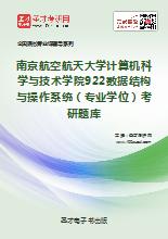 2019年南京航空航天大学计算机科学与技术学院922数据结构与操作系统[专业硕士]考研题库【历年真题+参考教材章节题库+模拟试题】