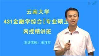 2017年云南大学431金融学综合[专业硕士]网授精讲班【教材精讲+考研真题串讲】