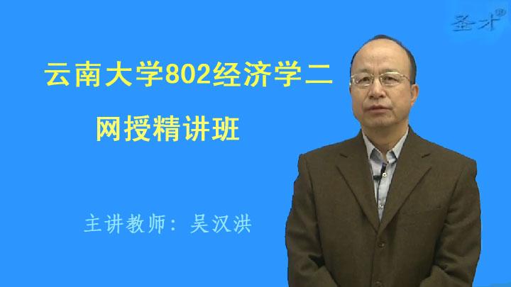 2022年云南大学《802经济学二》网授精讲班(教材精讲+考研真题串讲)