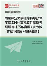 2019年南京林业大学信息科学技术学院884计算机软件基础考研题库【历年真题+参考教材章节题库+模拟试题】