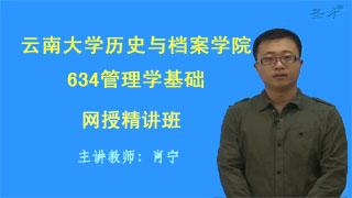 2018年云南大学历史与档案学院634管理学基础网授精讲班【教材精讲+考研真题串讲】
