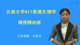 2021年云南大学617普通生物学网授精讲班【教材精讲+考研真题串讲】