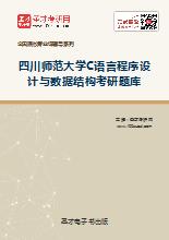 2019年四川师范大学832C语言程序设计与数据结构考研题库【历年真题+指定教材章节题库+模拟试题】