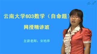 2017年云南大学603数学(自命题)网授精讲班【教材精讲+考研真题串讲】