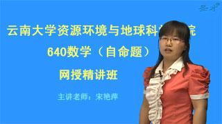 2021年云南大学资源环境与地球科学学院640数学(自命题)网授精讲班【教材精讲+考研真题串讲】
