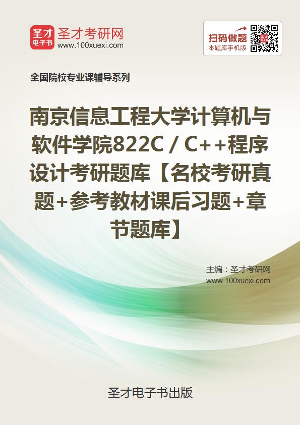 2017年南京信息工程大学计算机与软件学院822C/C++程序设计考研题库【名校考研真题+参考教材课后习题+章节题库】