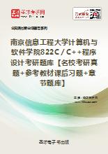 2019年南京信息工程大学计算机与软件学院822C/C++程序设计考研题库【名校考研真题+参考教材课后习题+章节题库】