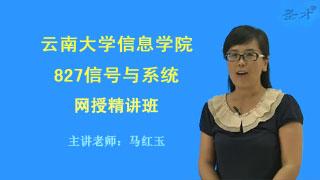 2017年云南大学信息学院827信号与系统网授精讲班【教材精讲+考研真题串讲】