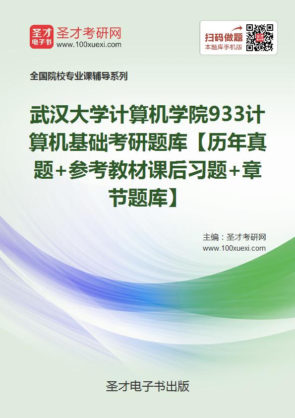 2017年武汉大学计算机学院933计算机基础考研题库【历年真题+参考教材课后习题+章节题库】