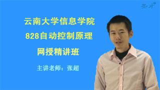 2017年云南大学信息学院828自动控制原理网授精讲班【教材精讲+考研真题串讲】