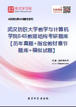 2019年武汉纺织大学数学与计算机学院848数据结构考研题库【历年真题+指定教材章节题库+模拟试题】