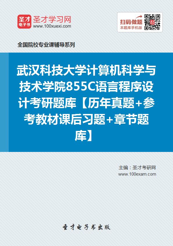 2017年武汉科技大学计算机科学与技术学院855C语言程序设计考研题库【历年真题+参考教材课后习题+章节题库】