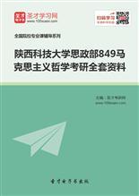 2020年陕西科技大学思政部849马克思主义哲学考研全套资料