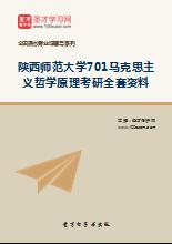 2019年陕西师范大学701马克思主义哲学原理考研全套资料