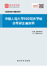 2018年中国人民大学802经济学综合考研全套资料