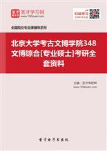 2019年北京大学考古文博学院348文博综合[专业硕士]考研全套资料