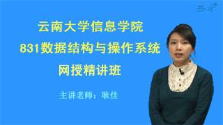 2018年云南大学信息学院831数据结构与操作系统网授精讲班【教材精讲+考研真题串讲】