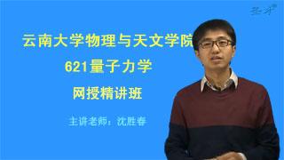 2021年云南大学物理与天文学院《621量子力学》网授精讲班【教材精讲+考研真题串讲】