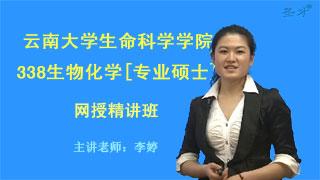 2019年云南大学生命科学学院338生物化学[专业硕士]网授精讲班【教材精讲+考研真题串讲】