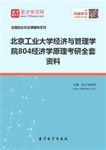2018年北京工业大学经济与管理学院804经济学原理考研全套资料