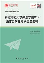 2018年安徽师范大学政治学院813西方哲学史考研全套资料