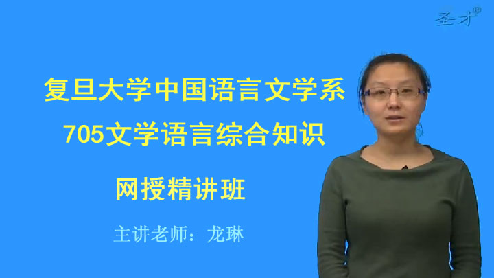 2021年复旦大学中国语言文学系《705文学语言综合知识》网授精讲班【教材精讲+考研真题串讲】