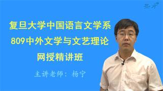 2021年复旦大学中国语言文学系《809中外文学与文艺理论》网授精讲班【教材精讲+考研真题串讲】