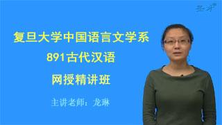 2019年复旦大学中国语言文学系891古代汉语网授精讲班【教材精讲+考研真题串讲】