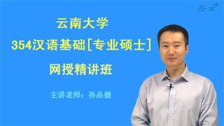 2018年云南大学354汉语基础[专业硕士]网授精讲班【教材精讲+考研真题串讲】