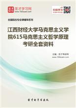 2018年江西财经大学马克思主义学院615马克思主义哲学原理考研全套资料