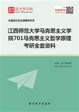 2018年江西师范大学马克思主义学院701马克思主义哲学原理考研全套资料
