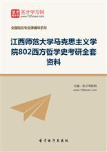 2018年江西师范大学马克思主义学院802西方哲学史考研全套资料