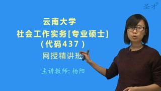 2019年云南大学437社会工作实务[专业硕士]网授精讲班【大纲精讲+考研真题串讲】