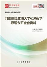2019年河南财经政法大学610哲学原理考研全套资料