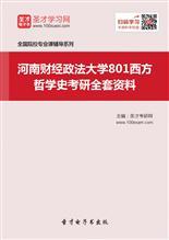 2020年河南财经政法大学801西方哲学史考研全套资料