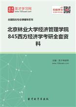2018年北京林业大学经济管理学院845西方经济学考研全套资料