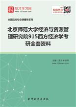 2018年北京师范大学经济与资源管理研究院915西方经济学考研全套资料