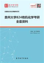 2018年贵州大学824有机化学考研全套资料