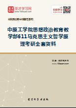 2021年中原工学院思想政治教育教学部611马克思主义哲学原理考研全套资料