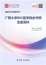2018年广西大学801哲学综合考研全套资料