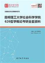 2019年昆明理工大学社会科学学院626哲学概论考研全套资料
