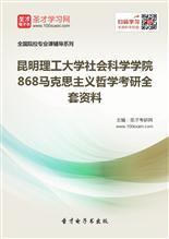 2018年昆明理工大学社会科学学院868马克思主义哲学考研全套资料