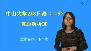 中山大学243日语(二外)真题解析班(网授)