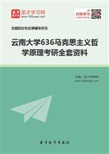 2019年云南大学636马克思主义哲学原理考研全套资料