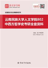2020年云南民族大学人文学院802中西方哲学史考研全套资料